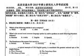 2015年北京交通大学448汉语写作与百科知识考研真题