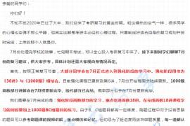 张宇:7月强化复习建议