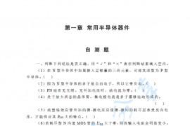 《模拟电子技术基础》童诗白 第三版 课后习题答案.pdf