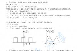 2013年上海交通大学819信号系统与信号处理考研真题