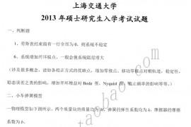 2013年上海交通大学815自动控制理论考研真题