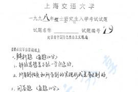 1998年上海交通大学中国特色社会主义理论考研真题