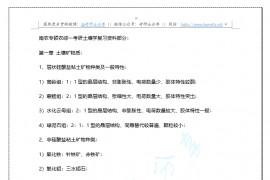 南京农业大学专硕农综一考研土壤学复习资料