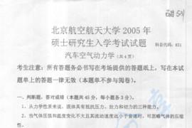 2005年北京航空航天大学831汽车空气动力学考研真题