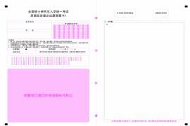 考研答题卡政治(A3打印).pdf