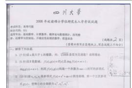 2008年四川大学931高等代数考研真题