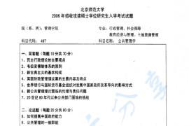 2006年北京师范大学487公共管理学考研真题