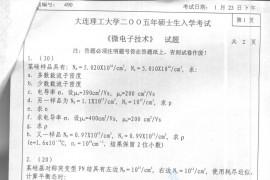 2005年大连理工大学490微电子技术考研真题