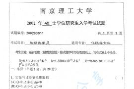 2002年南京理工大学物理化学(A)考研真题