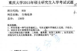 2015年重庆大学859生物化学考研真题