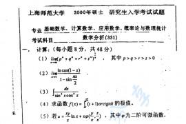 2000年上海师范大学331数学分析考研真题