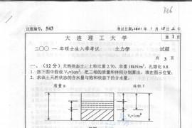 2001年大连理工大学543土力学考研真题
