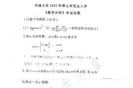 2003年河海大学数学分析考研真题