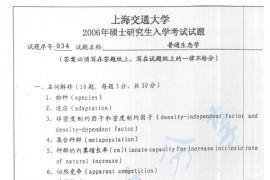 2006年上海交通大学834普通生态学考研真题