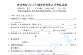 2013年青岛大学847细胞生物学考研真题