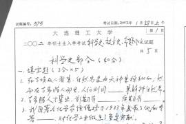 2002年大连理工大学575科学史、技术史、命题作文考研真题