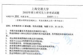 2005年上海交通大学350药理学(l)考研真题