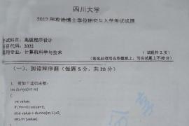 2012年四川大学2032高级程序语言设计考博真题