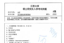 2019年江苏大学445汉语国际教育基础考研真题