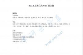 2012年上海交通大学617微生物考研真题