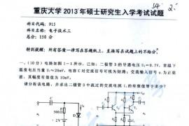 2013年重庆大学915电子技术三考研真题