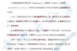 2013年上海交通大学616分子生物学考研真题