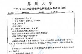 2006年苏州大学605专业基础课考研真题