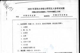 2005年深圳大学中国古代文学史考研真题