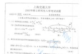 2003年上海交通大学405自动控制理论考研真题