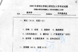 2005年深圳大学中外美术史考研真题