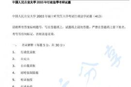 2003年中国人民公安大学行政法学考研真题
