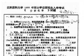 1999年沈阳药科大学分析化学考研真题