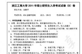 2011年浙江工商大学836金融学基础考研真题