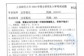 2004年上海师范大学404法学基础考研真题