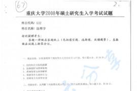 2008年重庆大学632法理学考研真题