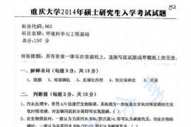 2014年重庆大学862环境科学与工程考研真题