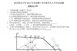 2011年南京林业大学机械设计考研真题