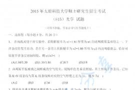 2015年太原科技大学815光学考研真题