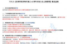 《在深圳经济特区建立40周年庆祝大会上的讲话》要点总结