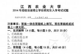 2014年江西农业大学819行政管理学考研真题