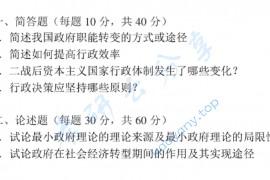 2001年北京师范大学421行政管理学考研真题