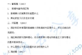 2011年上海外国语大学新闻学理论考研真题