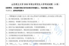 2006年山东理工大学材料科学基础B(A卷)考研真题
