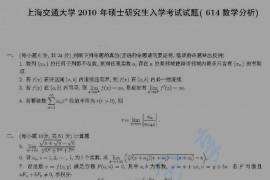 2010-2015年上海交通大学640数学分析考研真题