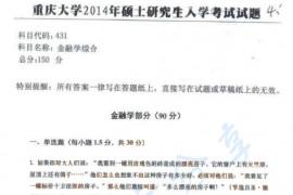2014年重庆大学431金融学综合考研真题