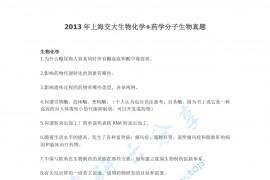 2013年上海交通大学生物化学+药学分子生物考研真题
