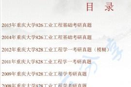 2002-2015年重庆大学826工业工程基础考研真题