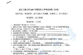 2007年浙江工商大学826化工原理考研真题