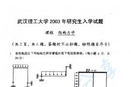 2003年武汉理工大学结构力学考研真题