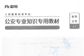 公安专业知识专用教材(下册).pdf